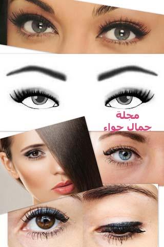 بالصور أجمل  5طرق لرسم العين بالآي لاينر مجلة جمال حواء