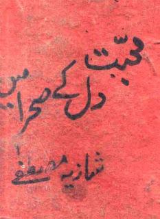 romantic urdu novels by shazia mustafa Muhabbat Dil Kay Sehra Mein By Shazia Mustafa complete in pdf