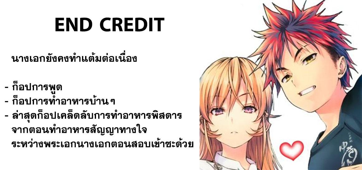 Shokugeki no Souma ตอนที่ 261 TH แปลไทย