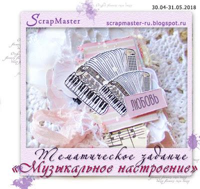 +++ТЗ «Муз.настроение» до 31/05