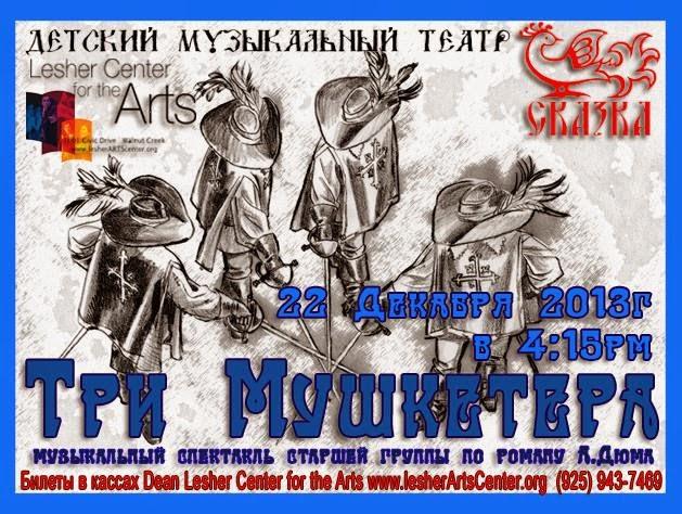 """Спектакль """"Три Мушкетера"""""""