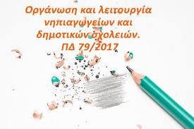 ΠΡΟΕΔΡΙΚΟ ΔΙΑΤΑΓΜΑ 79