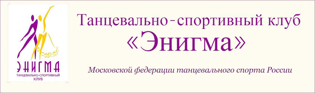 Танцевально-спортивный клуб «Энигма»