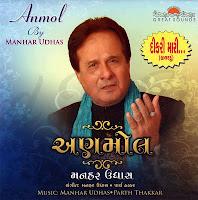 Dikri Mari Ladakvayi Manhar Udhas