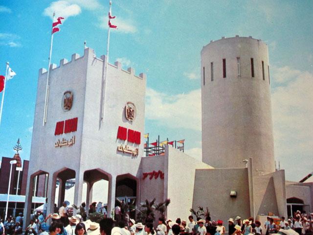 Abu Dhabi pavilion - Osaka 70 - Expo 2020 Dubai Blog