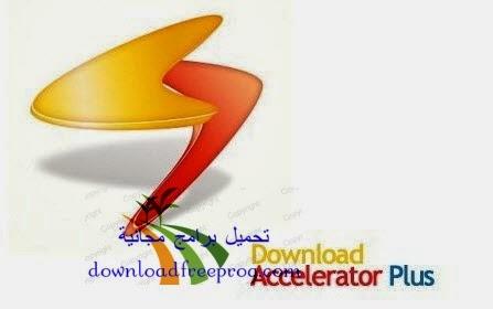 تحميل برنامج Download Accelerator Plus 10.1.0.0 مجانا