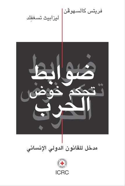 ضوابط تحكم خوض الحرب: المدخل للقانون الدولي الإنساني - فريتيس كالسهوفن، ليزابيث تسيغفلد pdf