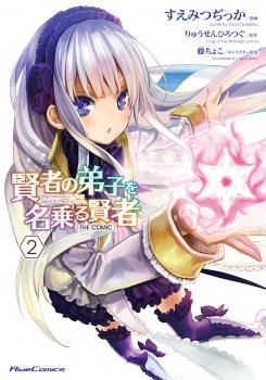 Kenja no Deshi wo Nanoru Kenja Manga