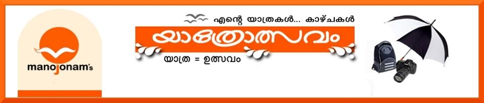 yathrolsavam