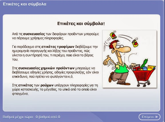 http://ebooks.edu.gr/modules/ebook/show.php/DSDIM102/524/3461,14017/extras/mtpc_st06_labels_quiz/index.html