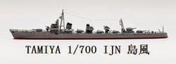 1/700 島風型駆逐艦 島風