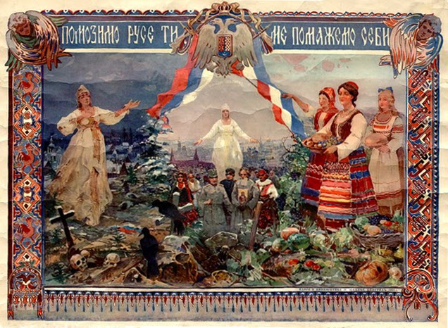Heroes of serbia memory eternal serbia helps the russian white serbia helps the russian white migrs post wwi and the russians return the favor russian serbian allies honored in 2015 easter card by rostislav m4hsunfo