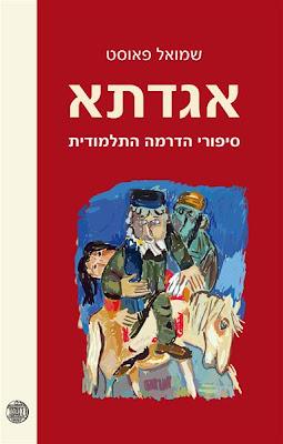 אגדתא - שמואל פאוסט