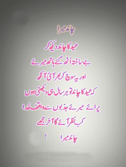 Kab Nazar Aay Ga Aakhir Mujhe Chand Mara - Eid Sms In Urdu, Eid Poetry Nazam, Eid Mubarak, Eid Urdu Shayari, Eid, Chand Raat Mubarak, Eid Mubarak Poems