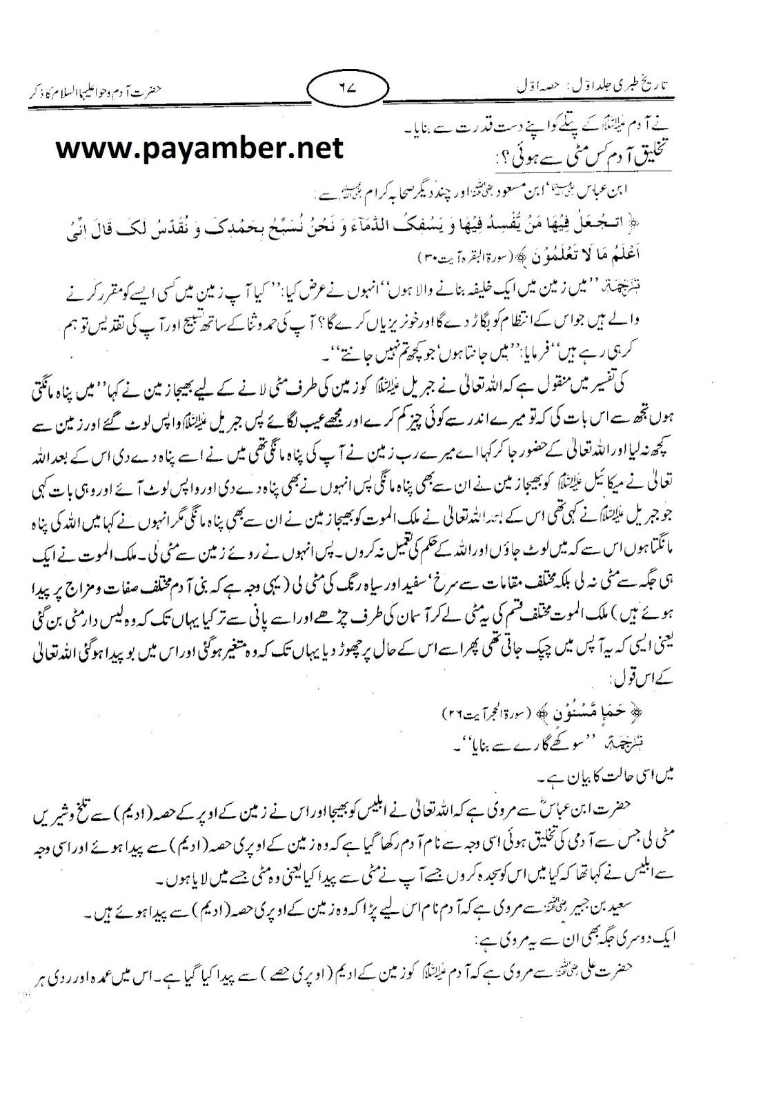 tafsir ibn kathir urdu darussalam pdf