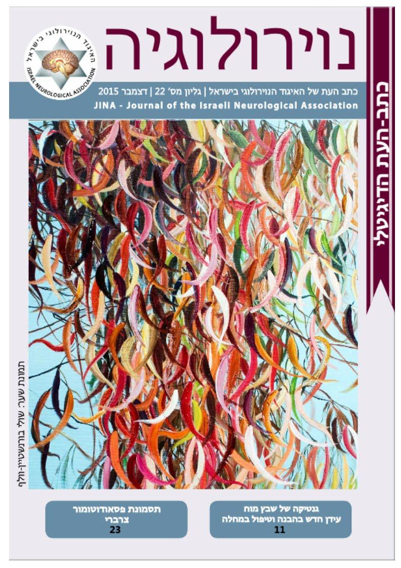 """""""נוירולוגיה - כתב העת של האיגוד הנוירולוגי בישראל"""" גיליון 22, דצמבר 2015"""