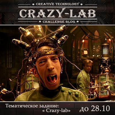 """тематическое задание """"Crazy-lab"""""""