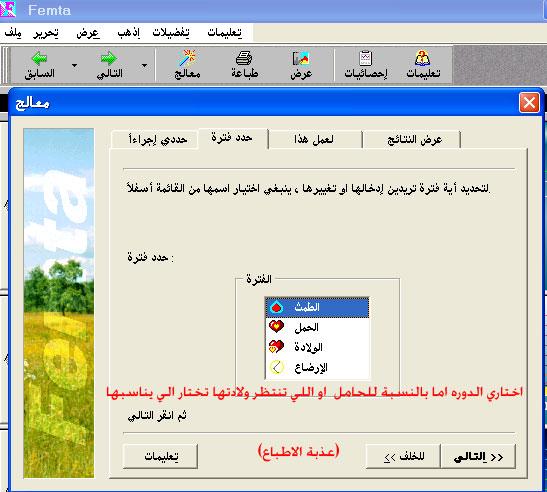 للنساء فقط برنامج femta عربى لطبيبات النساء والولادة بمنتديات اشواق وحنين 174225175119411538