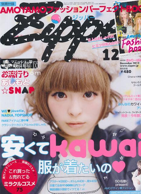 Zipper (ジッパー) December 2012年12月号 【表紙】 きゃりーぱみゅぱみゅ Kyari pamyu pamyu japanese magazine scans