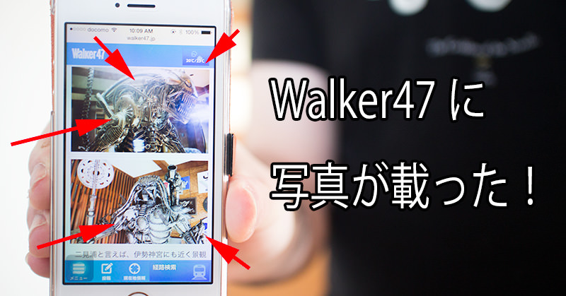 東海Walker系スマホ専用サイト「Walker47」に僕の写真が載りました!