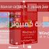 تحميل جميع اصدرات نسخة ويندوز 8.1 (32)بت مدمجة بها التفعيل