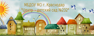 Сайт МБДОУ №232