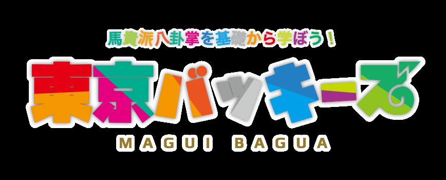 馬貴派八卦掌の会:トーキョー☆バッキーズ