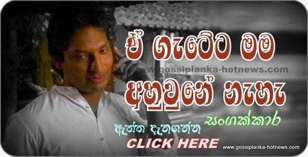 http://www.gossiplanka-hotnews.com/2014/08/kumar-sangakkara-says-slc-target-only-me.html