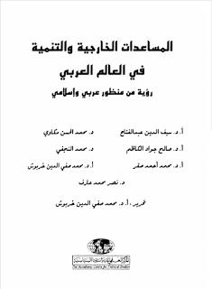 المساعدات الخارجية والتنمية في العالم العربي: رؤية من منظور عربي وإسلامي - مجموعة من الباحثين pdf
