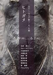 今の展示<br><br>——ヒトガタ——<br>人もしくは人が宿りしモノの形<br>2017年5月29日~6月7日