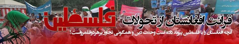 قرائت افغانستان از تحولات فلسطین