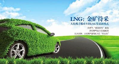 天倫燃氣 1600 LNG