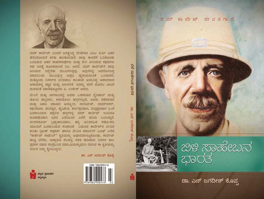 jim corbet kannada book