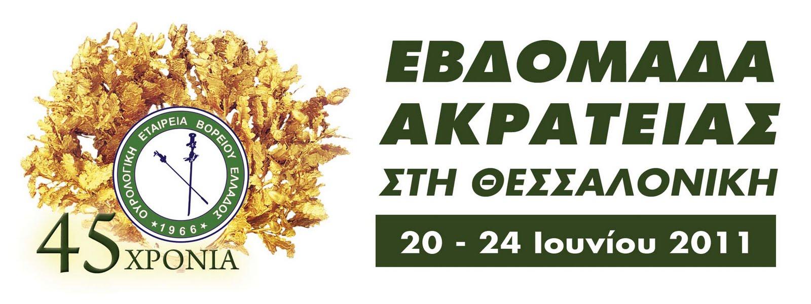 Εβδομάδα Ακράτειας (20-26 Ιουνίου 2011)