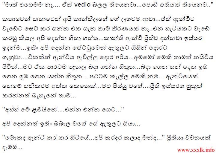 Wela Katha Sinhala Mage Soduru Kanthi Gossip Lanka