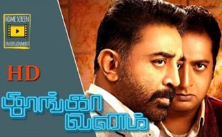 Kishore takes the drugs & changes place   Thoongavanam Movie Scenes