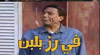 عادل إمام ( في رز باللبن ) لتعليقات الفيس بوك