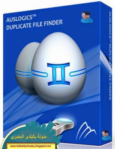 حمل احدث اصدار من برنامج البحث عن الملفات المكرره وازالتها Auslogics Duplicate File Finder 4.1.0.0 بحجم 6 ميجا