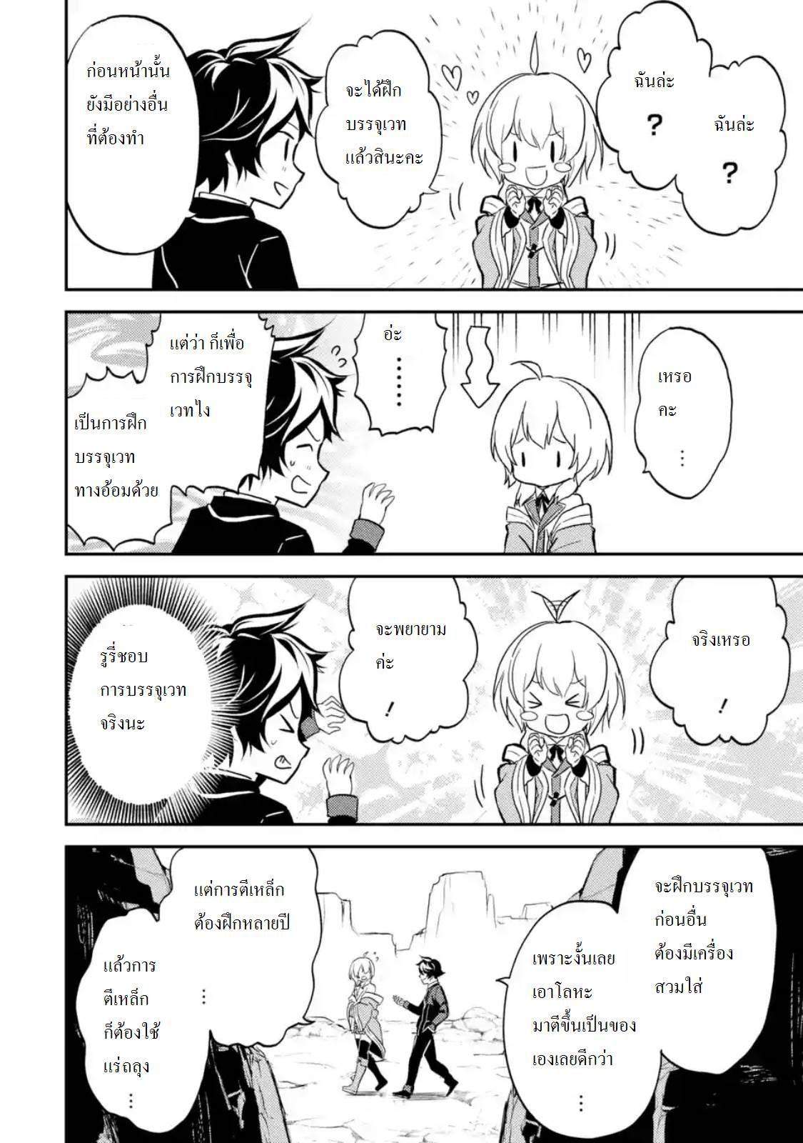 Shikkaku Mon no Saikyou Kenja ตอนที่ 8.3 TH แปลไทย