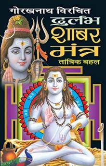 Shabar Mantr ke Janak Or Utpatti