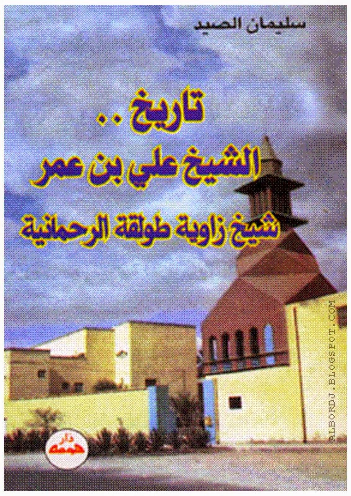 تاريخ الشيخ علي بن عمر شيخ زاوية طولقة الرحمانية لـ سليمان الصيد