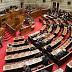 Στα χέρια των κομμάτων βρίσκεται πλέον η μείωση των βουλευτικών εδρών...