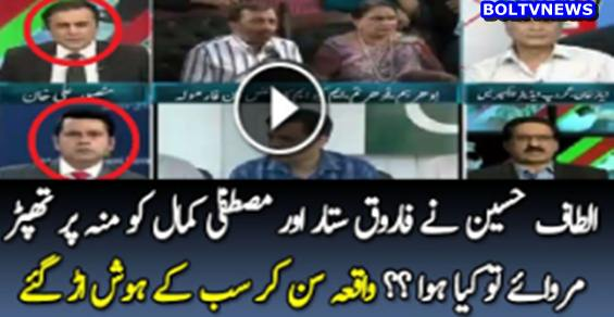 Inside Story Of Mustafa Kamal and Farooq Sattar By Javaid Chaudhry