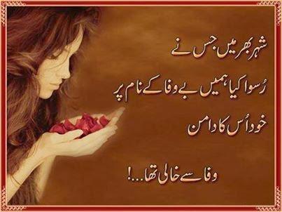 Ruswa SMS Shayari