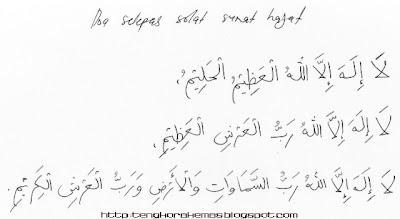 Doa hajat Nabi Muhammad