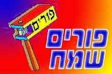Todo sobre Purim