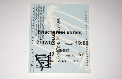 Билет на премьеру фильма Властелин колец