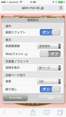 「codigi(コデジ)」の環境設定