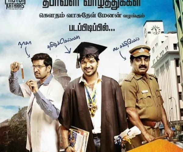 http://1.bp.blogspot.com/-S6PkIBcEKPI/Ukh8lCw7eTI/AAAAAAAAAd0/AVIFntfSFY8/s1600/Tamilselvanum_Thaniyar_Anjalum.jpg