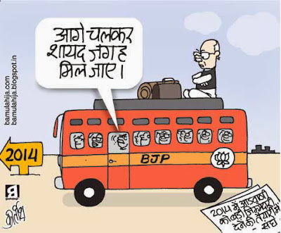 narendra modi cartoon, bjp cartoon, election 2014 cartoons, lal krishna advani cartoon, RSS cartoon, cartoons on politics, indian political cartoon